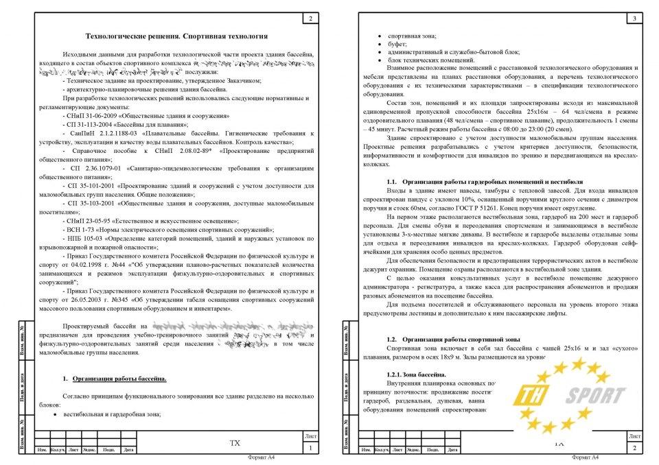 индивидуальные что такое пояснительная записка к проекту Федерация, Смоленская область